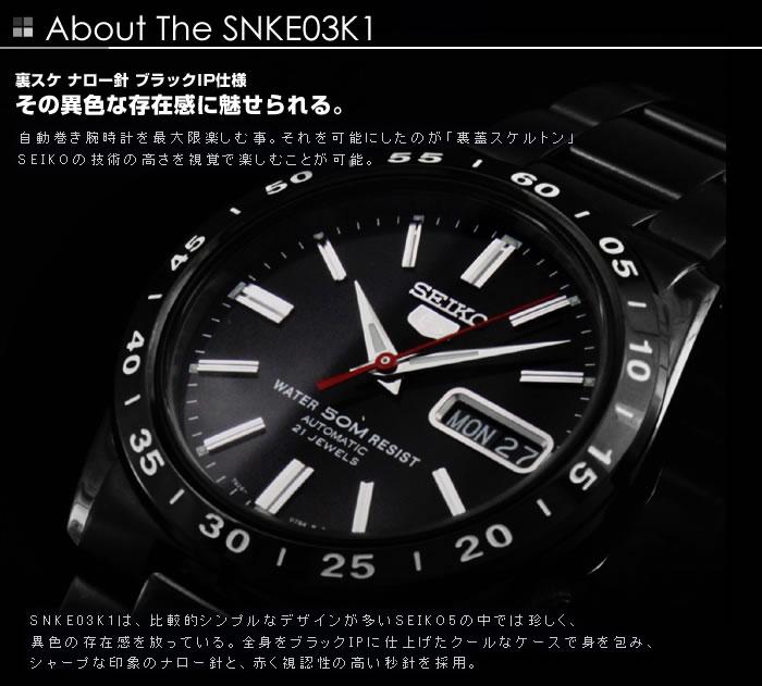 セイコー 逆輸入モデル セイコー5(ファイブ) 機械式(自動巻き) SNKE03K1(SNKE03KC) メンズ
