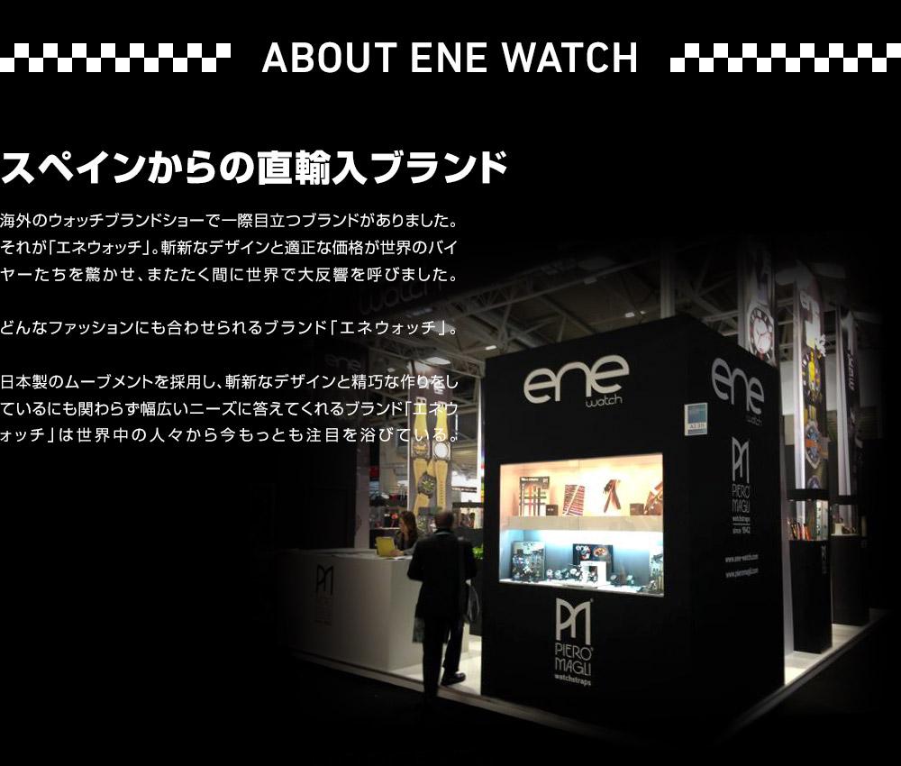 エネウォッチ 105Edition オレンジ�T  740000226 メンズ