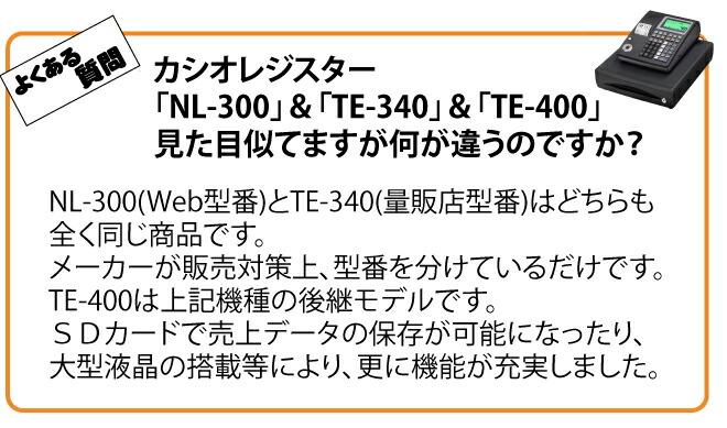 カシオレジスターNL-300/TE-340/TE-400の違いについて