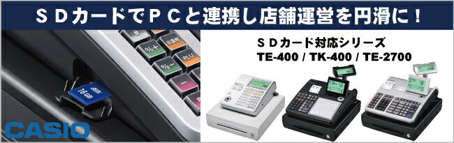 SD対応レジスターTE-400/TK-400/TE-2700-20S