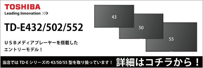 東芝サイネージDSM-L7シリーズ用バナー