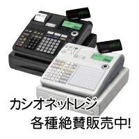 カシオネットレジスターTE-2500-15S 激安