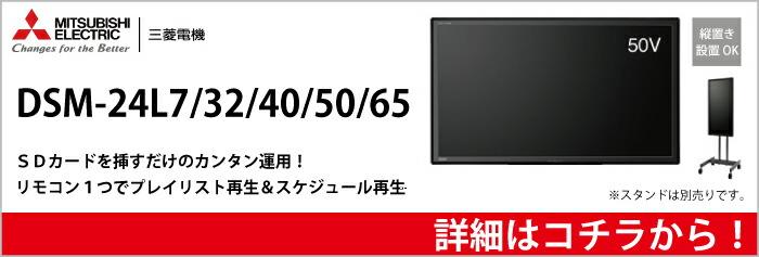 三菱サイネージDSM-L7シリーズ用バナー