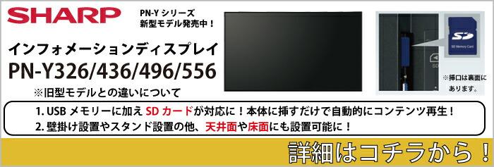 シャープサイネージPN-Y436シリーズ用バナー