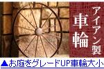 アイアン製車輪
