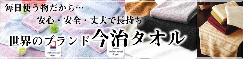 ���������롡imabari towel