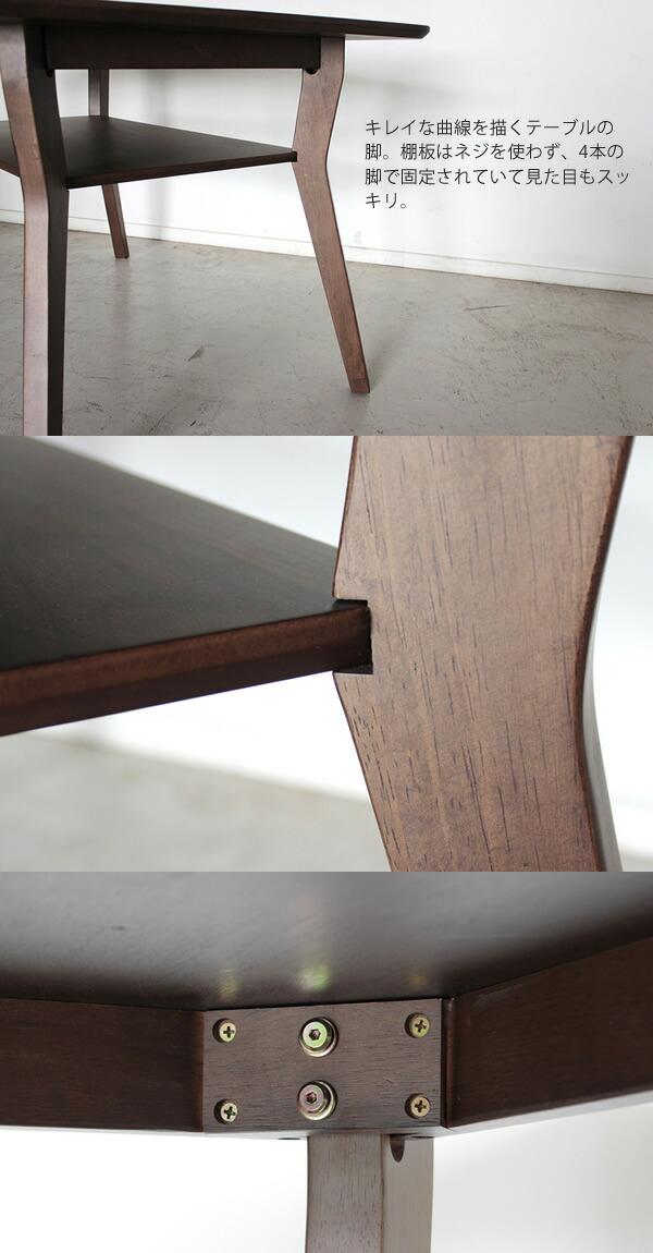 リビングダイニング兼用テーブル120 (quart) ウォールナット突板レトロリビングシリーズ★クアート