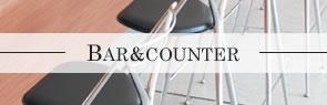 BAR&COUNTER(バー&カウンター)シリーズ