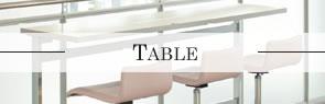 TABLE(テーブル)シリーズ