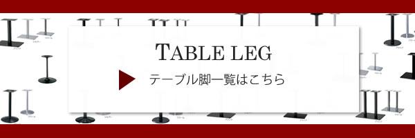 テーブル脚のみ一覧