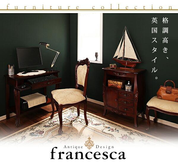 チェスト【francesca】ブラウン ...