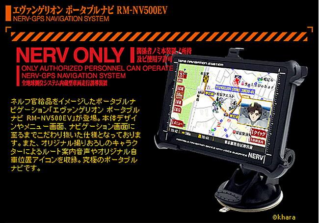 【送料無料】エヴァンゲリオンポータブルナビ 5インチ液晶ワンセグモデル 【RM-NV500EV】アール・ダブリュー・シー