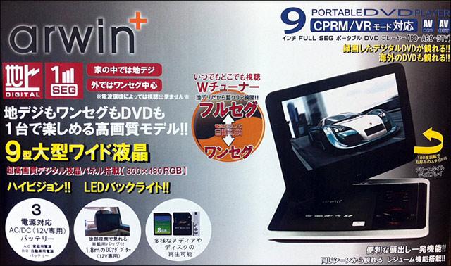 ��������PD-AR9-DTV�ۡ�Ķ�����ǥ�����վ��ѥͥ���ܡ�9��LED�緿�վ�������եCPRM�б��ե륻���ƥ���դ��ݡ����֥�DVD�ץ졼�䡼������㤦�����Ϥ�����̡��վ����̤�������180�ٲ�ž�������������� PD AR9 DTV SW-AR101�˥ե륻�����դ��ޤ�����