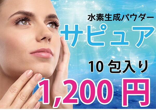 水素生成パウダー『サピュア』10包入り1,200円