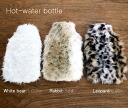 The hottie from Rabbit White bear Leopard] Light, long Farr animal hot-water bottle translation and was fluffy ロングアニマルファー-20 %OFF-sale outlet 10P18Oct13fs3gm