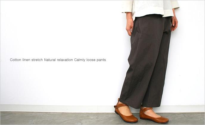 コットンリネンストレッチナチュラルリラックスゆったりルーズパンツ [Cotton linen stretch Natural relaxation Calmly loose pants] 大人可愛いナチュラル服 【select-shop】【NTRL-LADIES】