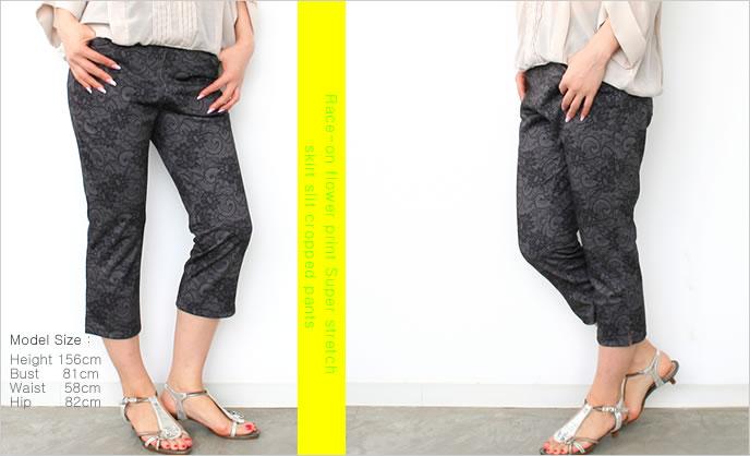 レースオンフラワープリントスーパーストレッチ裾スリットクロプッドパンツ [Race-on flower print Super stretch skirt slit cropped pants] 大人可愛いナチュラル服 【sty-csl-ladies】【ntrl-ladies】 【swt-fmn-ladies】 【gal-ladies】 【car-elg-ladies】