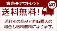 寅壱◆アウトレット◆送料無料