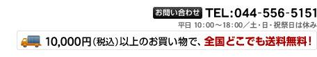 10,000円(税込)以上のお買い物で、全国送料無料!