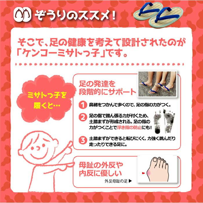 草履のすすめ あしの発達を段階的にサポート 鼻緒をつかんで歩くので、足の指がつく。 足の指で踏ん張る力がつくため、つちふまずが形成される。 足の指の力がつくことで浮き足の防止にも!つちふまずができると転びにくく、力つよく飛んだり走ったりできる