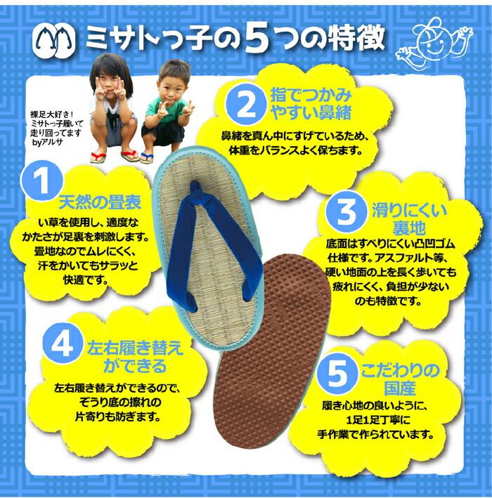 5つの特徴 1.天然の畳表 2.指でつかみやすい 3.滑りにくい裏地 4.左右履き替えができる 5.こだわりの国産