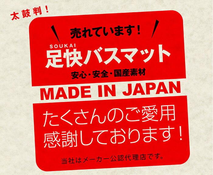 売れてます!足快バスマット 安心・安全・国産素材 MADE IN JAPAN