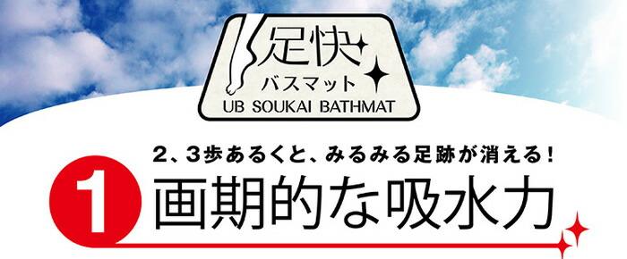 足快バスマット UB SOUKAI BATHMAT 2,3歩くと、みるみる足跡が消える! 1画期的な吸水力