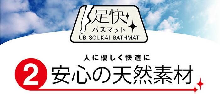 足快バスマット UB SOUKAI BATHMAT 2安心の天然素材