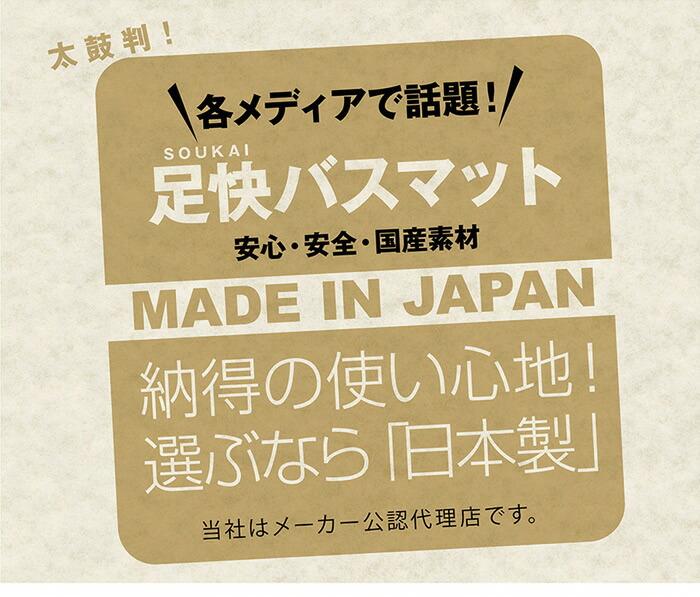 各メディアで話題!納得の使い心地!選ぶなら「日本製」