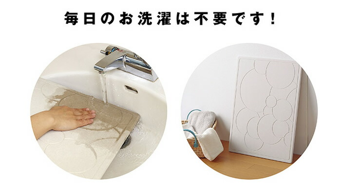 毎日のお洗濯は不要です!