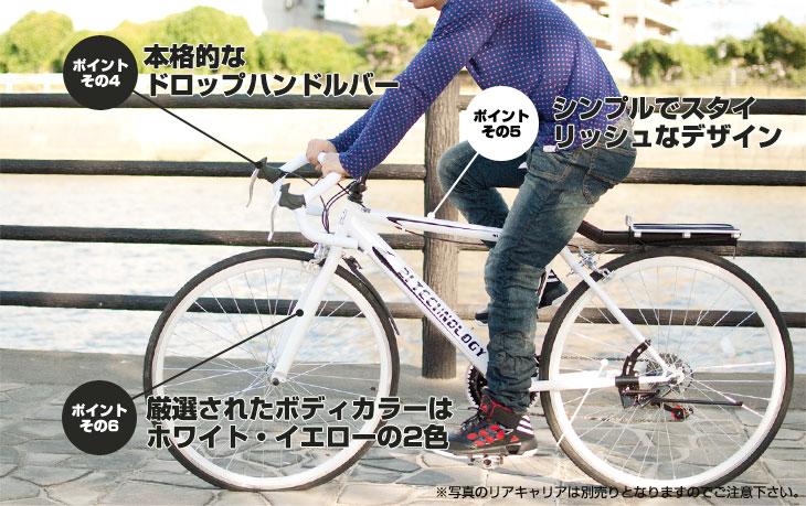 自転車の 街乗り 自転車 ファッション : ... 街乗り新生活/入学/就職/お祝い
