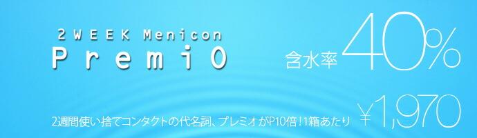 メニコンプレミオ×2箱セットが爆安P10倍!