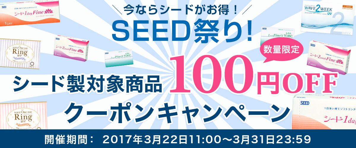 シード製の対象商品に使える 100円クーポンキャンペーン