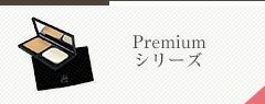Premiumシリーズ