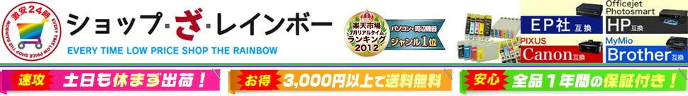 激安24時【インク屋レインボー】