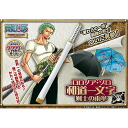 Umbrella / ONE PIECE of the ロロノア Zorro sum way one character fencer