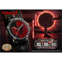 Berserk movie public commemorative dawn and dark time (when the Akatsuki and the darkness) Limited Edition official watch