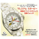 プレミアムスヌーピー luxury white ceramic jewelry watch