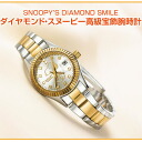 Diamond Snoopy luxury Jewelry Watch