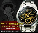 Seiko × one piece one piece 15th anniversary commemorative specialcollabowatch watch