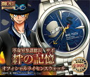 -ONE PIECE one piece premium collection revolutionary armed forces Chief SABO official licensed watches