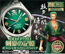ONE PIECE one piece-premium collection roronoa / Zoro swordsman remember official license watch watch toy