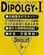 「ダイポルギー+Iフォーム」は中敷としても販売されています。