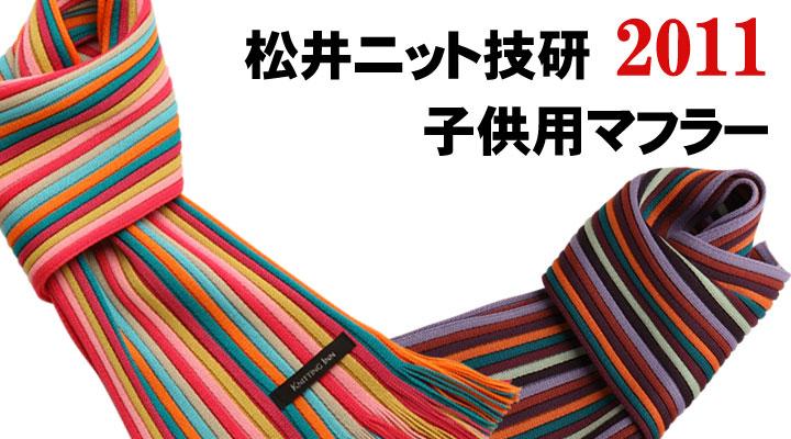松井ニット技研2010 ミュージアムニットマフラー子供用