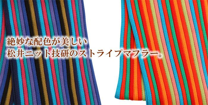 松井ニット技研2010子供用ミュージアムニットマフラー