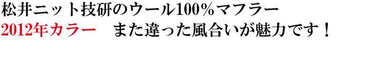 松井ニット技研のウール100%マフラー2012年カラー。また違った風合いが魅力です。