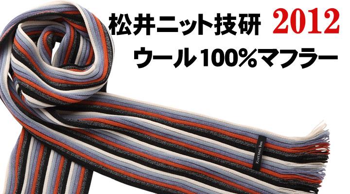 松井ニット技研2012 ウール100%ストライプマフラー