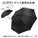 Patria A2618 guerrilla heavy rain for 70 cm long umbrella jump (guerrilla rain protection umbrella)