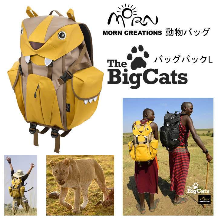Mohn creation big cat backpack L