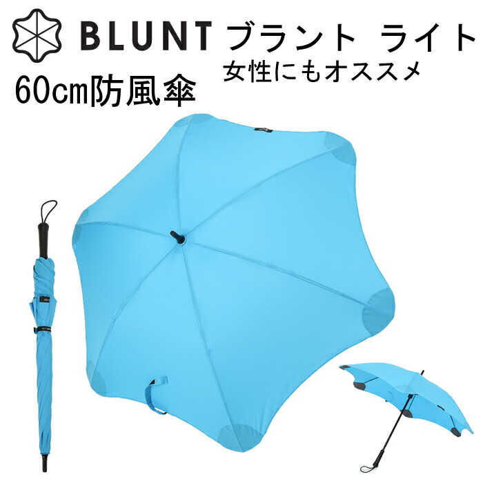BLUNT LITE [Brandt light] storm hand difference umbrella (lightweight type)